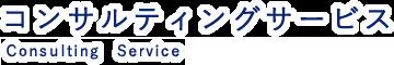 コンサルティング詳細ページ | 株式会社スマイルホールディングス