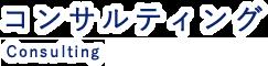 コンサルティング | 株式会社スマイルホールディングス