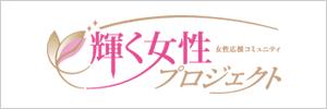 女性応援コミュニティ NPO法人 輝く女性プロジェクト
