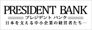 PRESIDENT BANK =プレジデントバンク= 日本を支える中小企業の経営者たち…