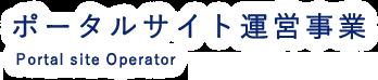 ポータルサイト運営事業 | 株式会社スマイルホールディングス