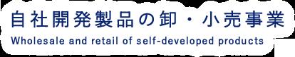 自社開発製品の卸・小売事業 | 株式会社スマイルホールディングス