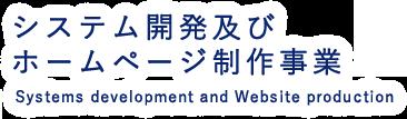 システム開発及びホームページ制作事業 | 株式会社スマイルホールディングス