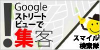 Googleストリートビューで集客!スマイル検索隊