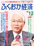 ふくおか経済 12月号
