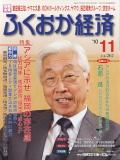 ふくおか経済2010年11月号