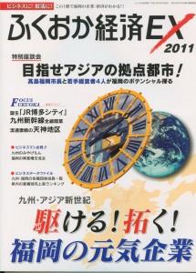 ふくおか経済EX 2011