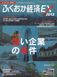 ふくおか経済EX2013