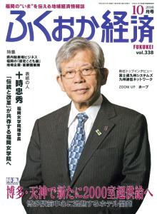 fukuokakeizai10