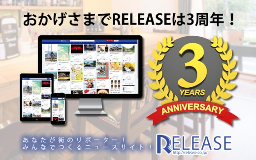 release3year