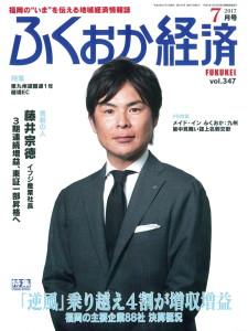 ふくおか経済2017年7月号