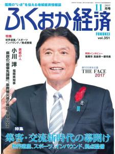 fukukei_201711h