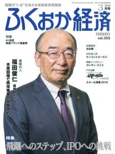 fukukei_201803h