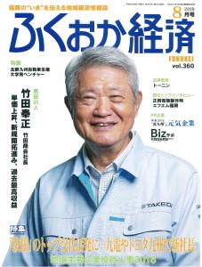 fukukei201808h