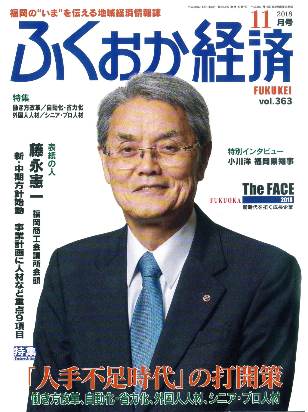 fukukei201811