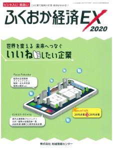 ふくおか経済EX 2020