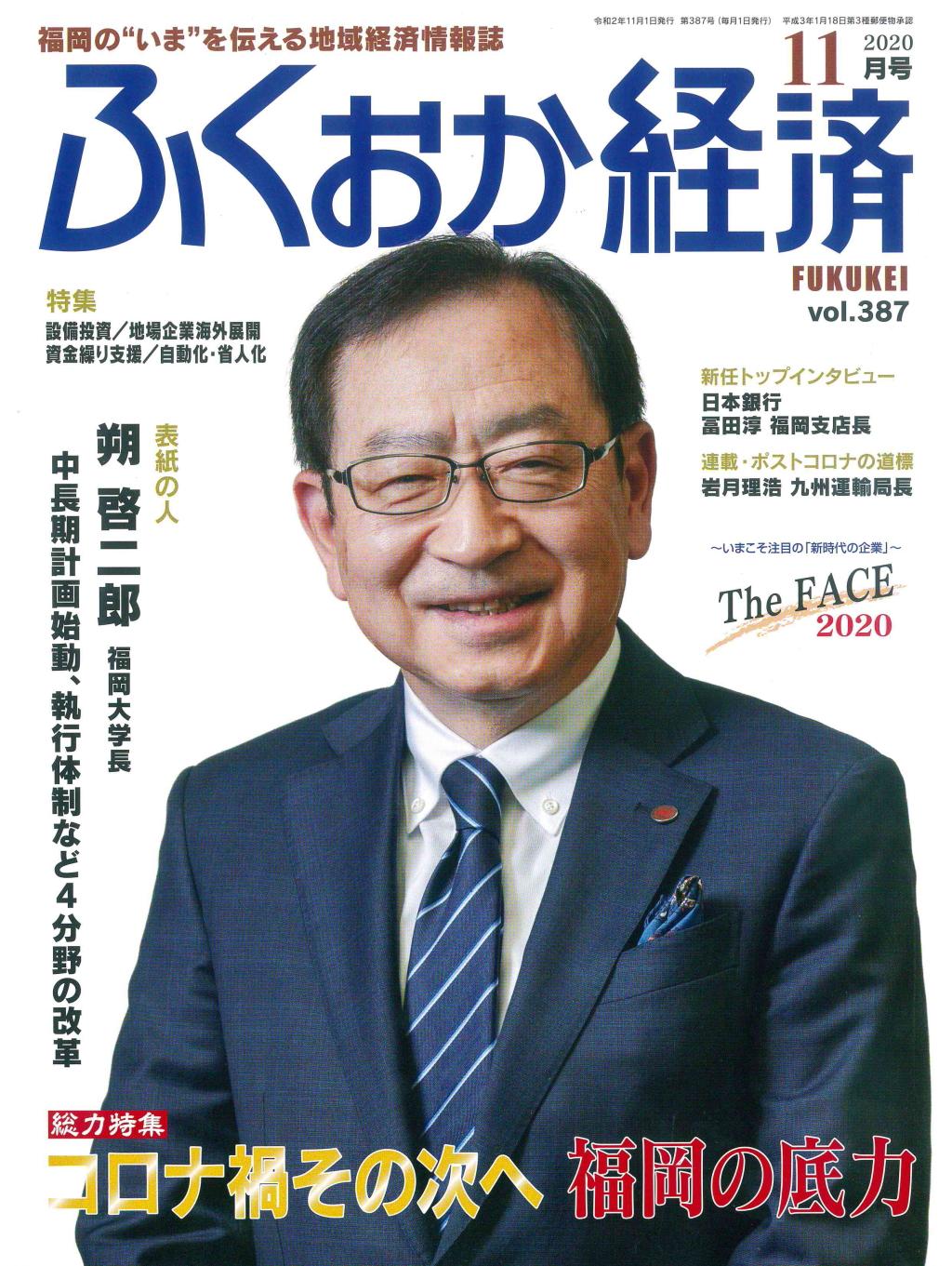 fukukei_202011_front