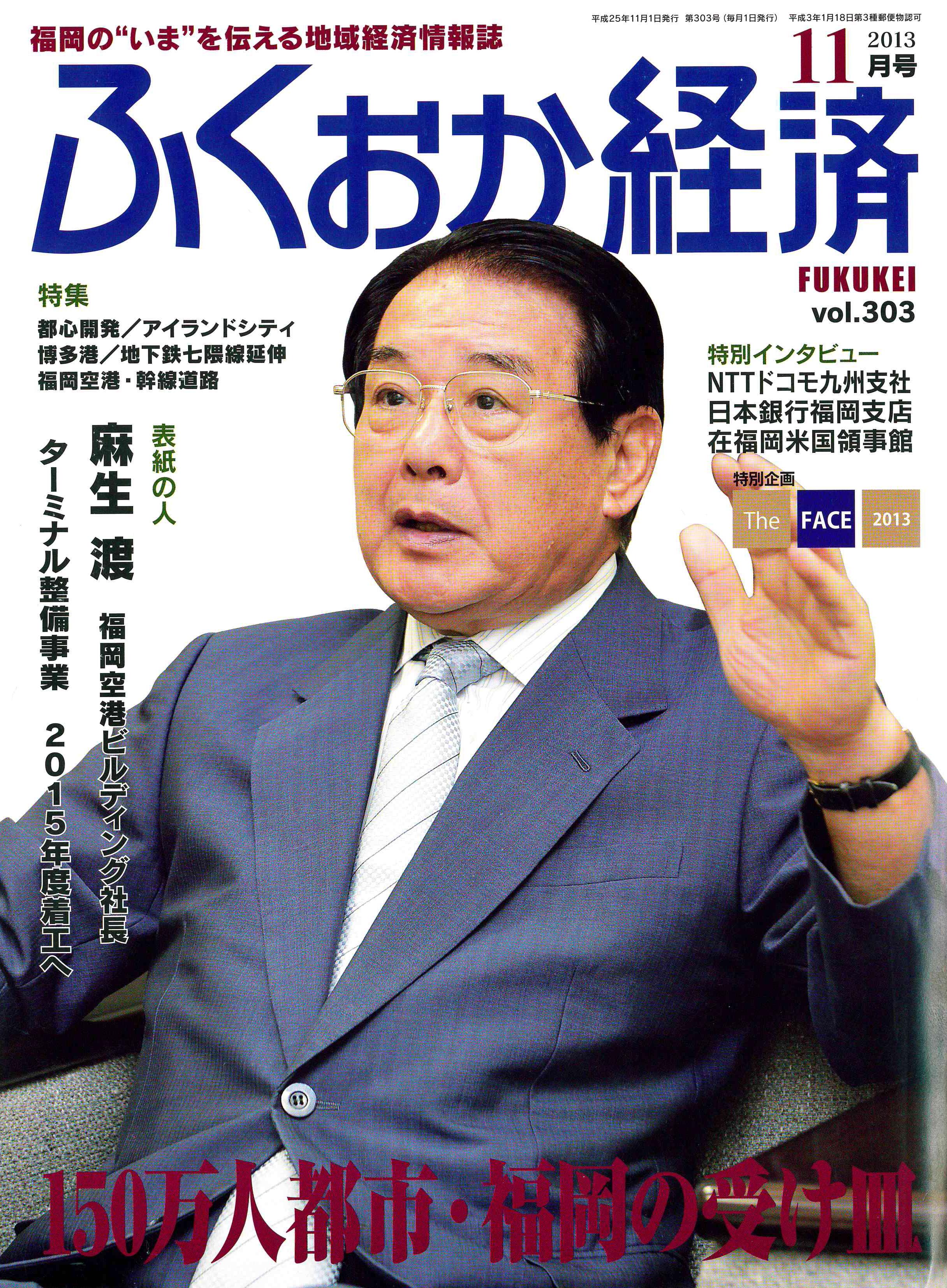 ふくおか経済2013年11月号