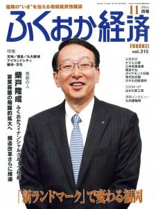 ふくおか経済 2014年11月号