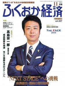 ふくおか経済 2015年11月号