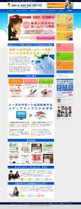 スマイルデザインオフィス(ホームページ制作・Webシステム開発、ポータルサイト運営、SEO対策)