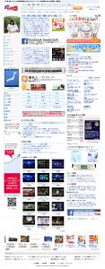ブックマークサイト&ディレクトリ型検索エンジン【スマイルサーチ】